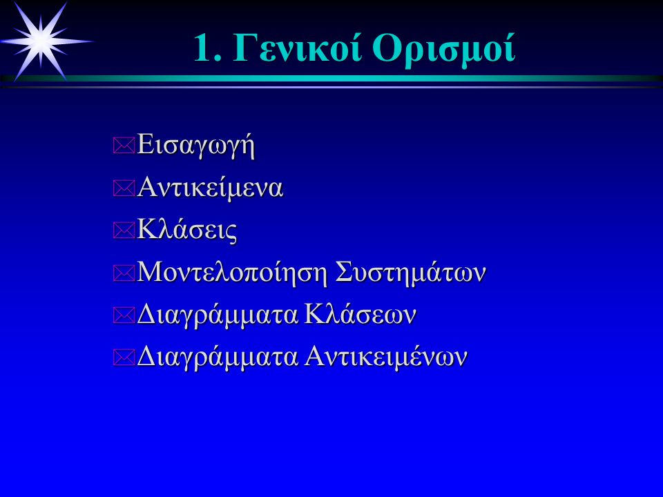 Τί είναι η ΚΛΑΣΗ ΑΝΤΙΚΕΙΜΕΝΩΝ (1/4); Μιά κλάση είναι μιά περιγραφή ενός τύπου αντικειμένου: περιγράφει τα χαρακτηριστικά καί τη συμπεριφορά του συγκεκριμένου τύπου αντικειμένου Μιά κλάση είναι μιά περιγραφή ενός τύπου αντικειμένου: περιγράφει τα χαρακτηριστικά καί τη συμπεριφορά του συγκεκριμένου τύπου αντικειμένου Όλα τα αντικείμενα είναι στιγμιότυπα μιάς κλάσης Όλα τα αντικείμενα είναι στιγμιότυπα μιάς κλάσης Η σχέση ενός αντικειμένου με μιά κλάση είναι παρόμοια με τη σχέση μιάς μεταβλητής με τον τύπο της μεταβλητής σε μιά γλώσσα προγραμματισμού Η σχέση ενός αντικειμένου με μιά κλάση είναι παρόμοια με τη σχέση μιάς μεταβλητής με τον τύπο της μεταβλητής σε μιά γλώσσα προγραμματισμού