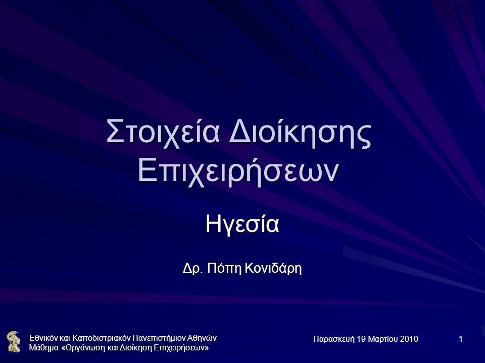 Παρασκευή 19 Μαρτίου 2010 Εθνικόν και Καποδιστριακόν Πανεπιστήμιον Αθηνών Μάθημα «Οργάνωση και Διοίκηση Επιχειρήσεων»12 Ηγεσία Η τέχνη/ τεχνική/ διαδικασία της επιρροής μιας ομάδας ανθρώπων ώστε αυτή να προσπαθήσει οικειοθελώς για την επίτευξη των στόχων που έχει θέσει
