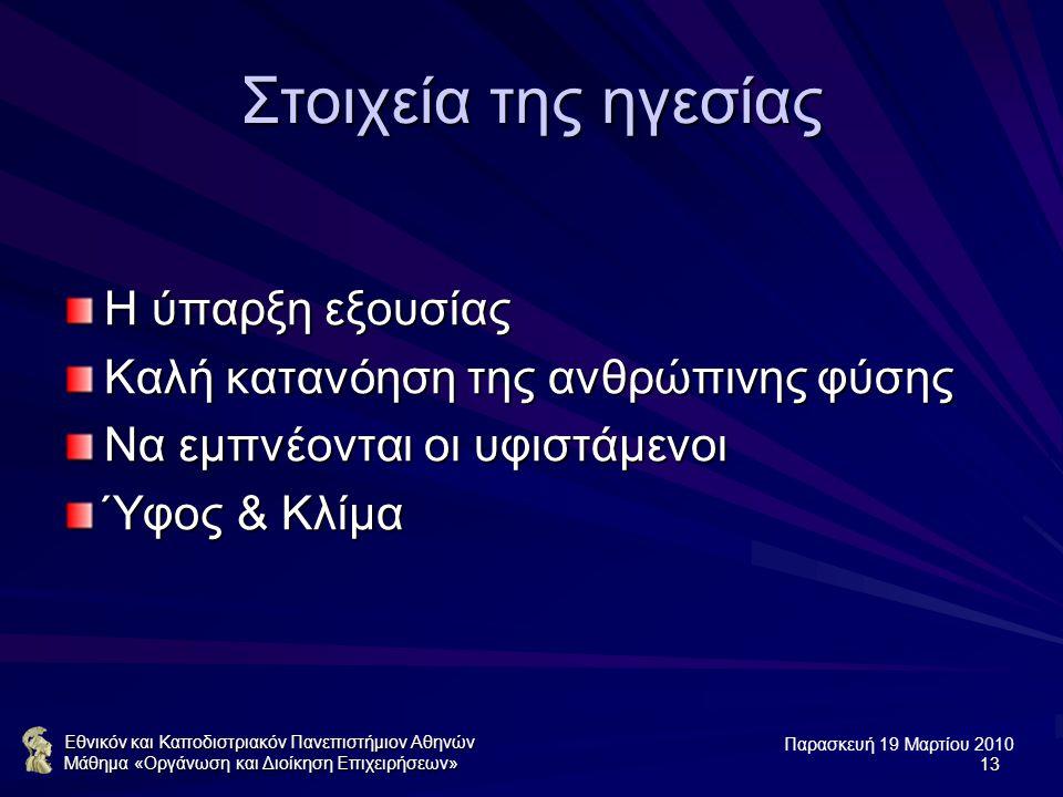 Παρασκευή 19 Μαρτίου 2010 Εθνικόν και Καποδιστριακόν Πανεπιστήμιον Αθηνών Μάθημα «Οργάνωση και Διοίκηση Επιχειρήσεων»13 Στοιχεία της ηγεσίας Η ύπαρξη
