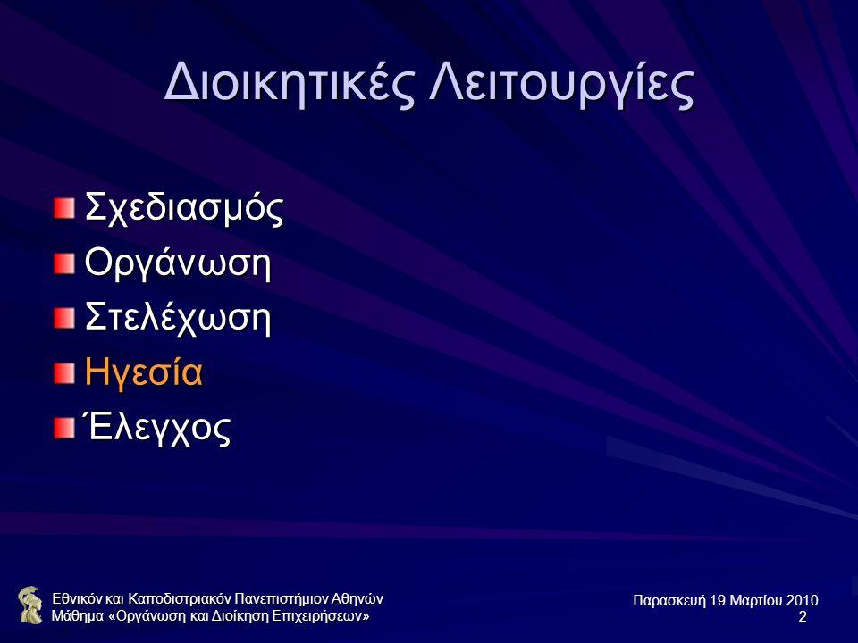 Παρασκευή 19 Μαρτίου 2010 Εθνικόν και Καποδιστριακόν Πανεπιστήμιον Αθηνών Μάθημα «Οργάνωση και Διοίκηση Επιχειρήσεων»2 Διοικητικές Λειτουργίες ΣχεδιασμόςΟργάνωσηΣτελέχωσηΗγεσίαΈλεγχος