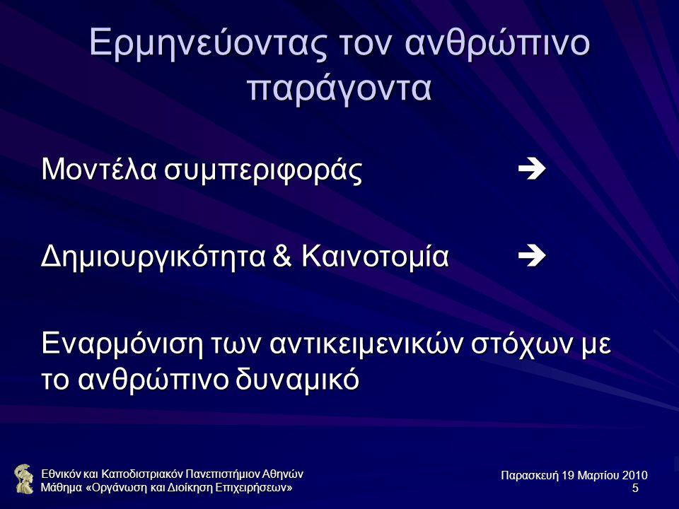 Παρασκευή 19 Μαρτίου 2010 Εθνικόν και Καποδιστριακόν Πανεπιστήμιον Αθηνών Μάθημα «Οργάνωση και Διοίκηση Επιχειρήσεων»6 Θεωρία Χ-Υ (1) Υποθέσεις θεωρίας Χ: Έμφυτη απέχθεια προς εργασία Ανάγκη πρόσθετης προσπάθειας για επίτευξη στόχων Επιθυμία αποφυγής ευθυνών