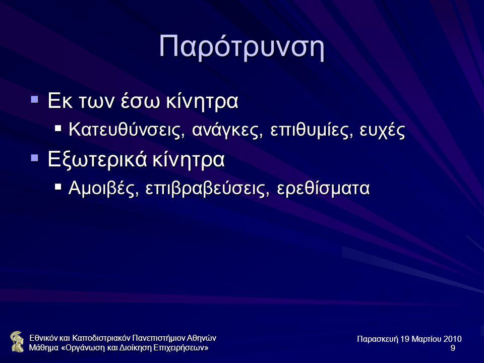 Παρασκευή 19 Μαρτίου 2010 Εθνικόν και Καποδιστριακόν Πανεπιστήμιον Αθηνών Μάθημα «Οργάνωση και Διοίκηση Επιχειρήσεων»9 Παρότρυνση  Εκ των έσω κίνητρα