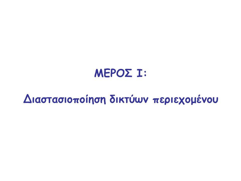 ΜΕΡΟΣ Ι: Διαστασιοποίηση δικτύων περιεχομένου