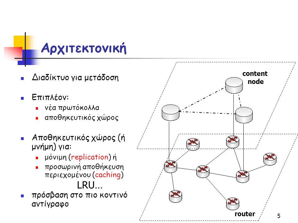 6 Παραδείγματα δικτύων περιεχομένου αντίγραφα δικτυακών τόπων (web mirrors) προσωρινές μνήμες (web caching networks) π.χ., το δίκτυο NLANR δίκτυα προώθησης περιεχομένου (content distributions networks ή CDNs) π.χ., Akamai, Digital Island δίκτυα ομότιμων χρηστών (P2P networks) KaZaA, Gnutella, Napster (unstructured) Chord, CAN, Pastry, Tapestry (structured)