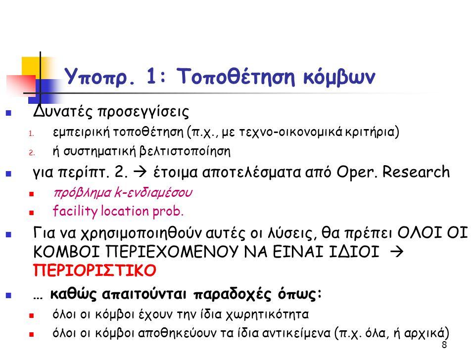 8 Υποπρ. 1: Τοποθέτηση κόμβων Δυνατές προσεγγίσεις 1. εμπειρική τοποθέτηση (π.χ., με τεχνο-οικονομικά κριτήρια) 2. ή συστηματική βελτιστοποίηση για πε