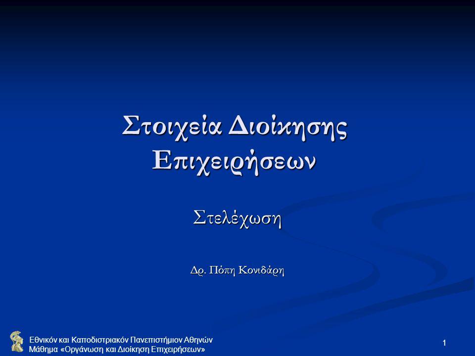 Εθνικόν και Καποδιστριακόν Πανεπιστήμιον Αθηνών Μάθημα «Οργάνωση και Διοίκηση Επιχειρήσεων» 1 Στοιχεία Διοίκησης Επιχειρήσεων Στελέχωση Δρ. Πόπη Κονιδ