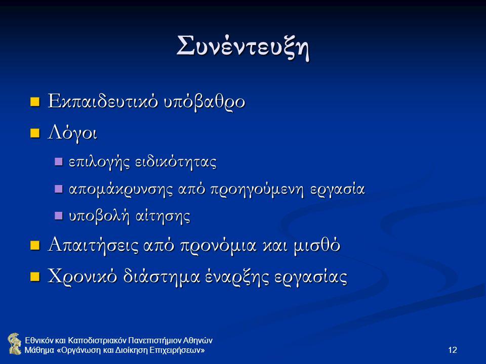 Εθνικόν και Καποδιστριακόν Πανεπιστήμιον Αθηνών Μάθημα «Οργάνωση και Διοίκηση Επιχειρήσεων» 12 Συνέντευξη Εκπαιδευτικό υπόβαθρο Εκπαιδευτικό υπόβαθρο