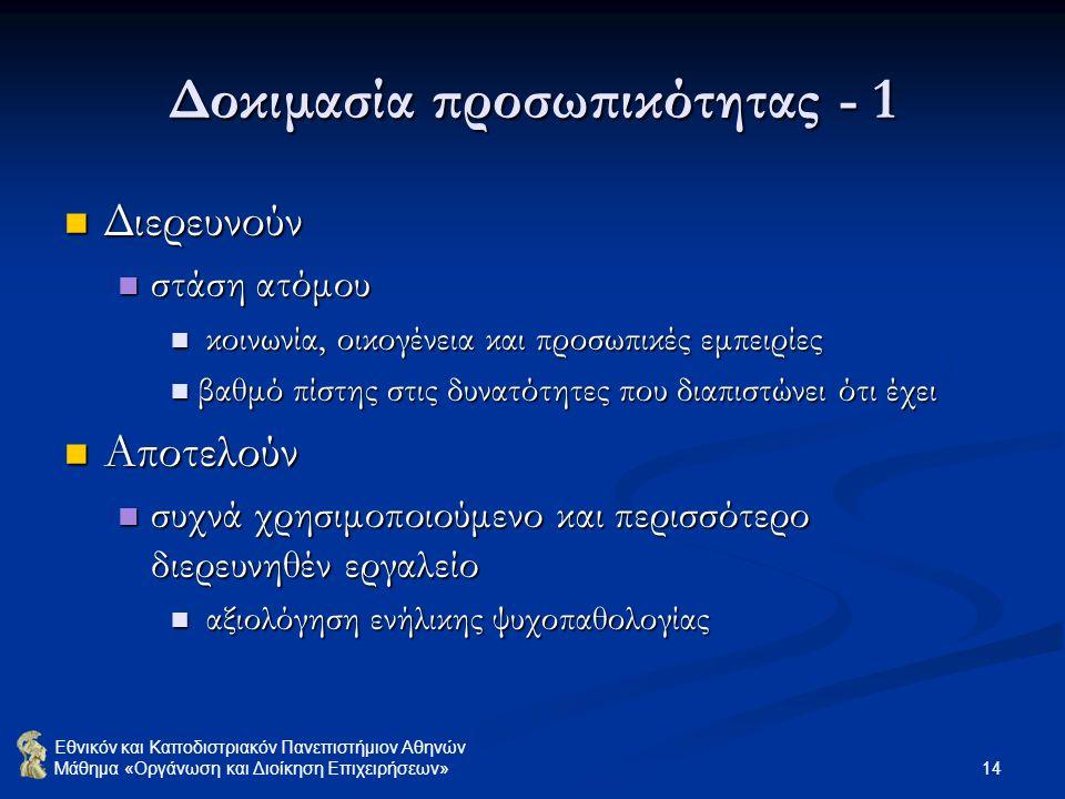 Εθνικόν και Καποδιστριακόν Πανεπιστήμιον Αθηνών Μάθημα «Οργάνωση και Διοίκηση Επιχειρήσεων» 14 Δοκιμασία προσωπικότητας - 1 Διερευνούν Διερευνούν στάσ