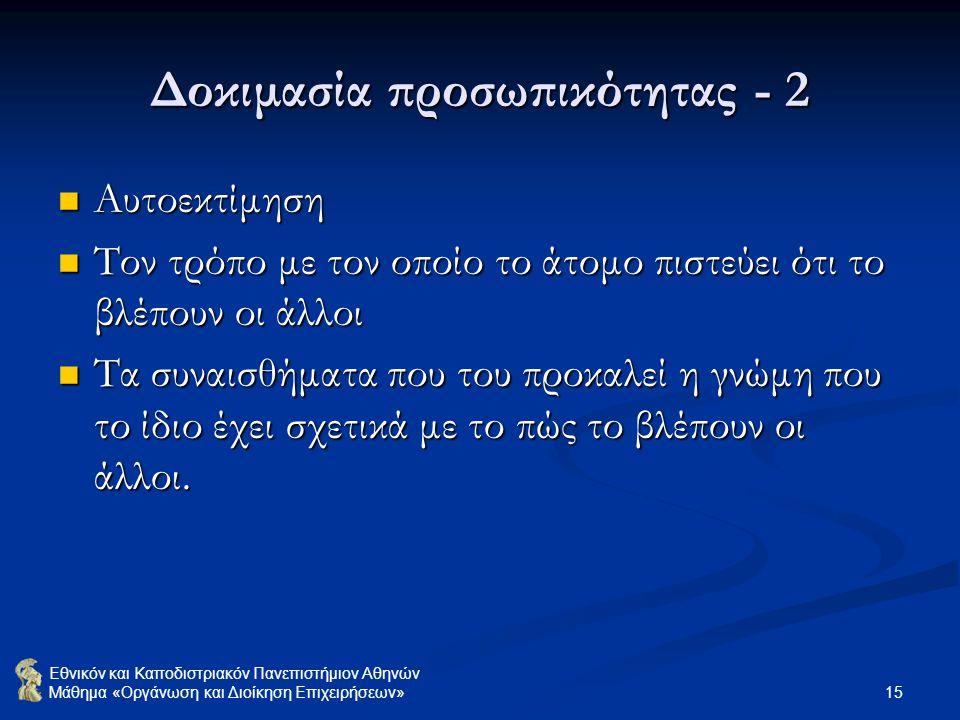 Εθνικόν και Καποδιστριακόν Πανεπιστήμιον Αθηνών Μάθημα «Οργάνωση και Διοίκηση Επιχειρήσεων» 15 Δοκιμασία προσωπικότητας - 2 Αυτοεκτίμηση Αυτοεκτίμηση