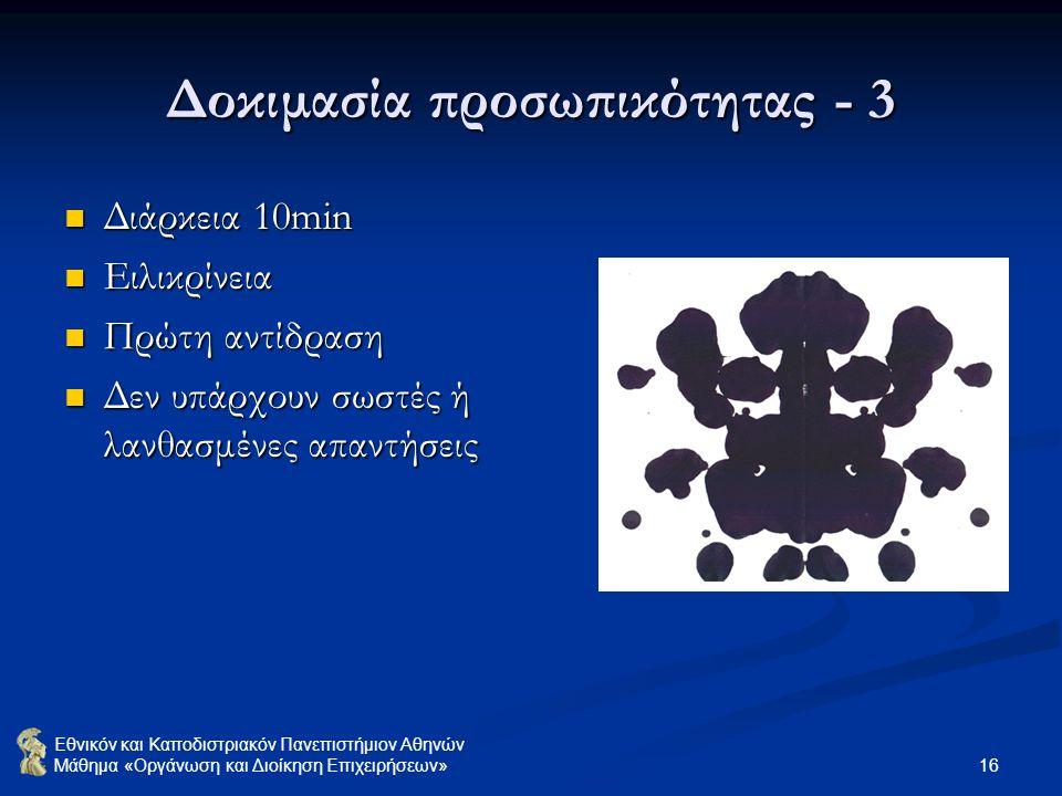 Εθνικόν και Καποδιστριακόν Πανεπιστήμιον Αθηνών Μάθημα «Οργάνωση και Διοίκηση Επιχειρήσεων» 16 Δοκιμασία προσωπικότητας - 3 Διάρκεια 10min Διάρκεια 10