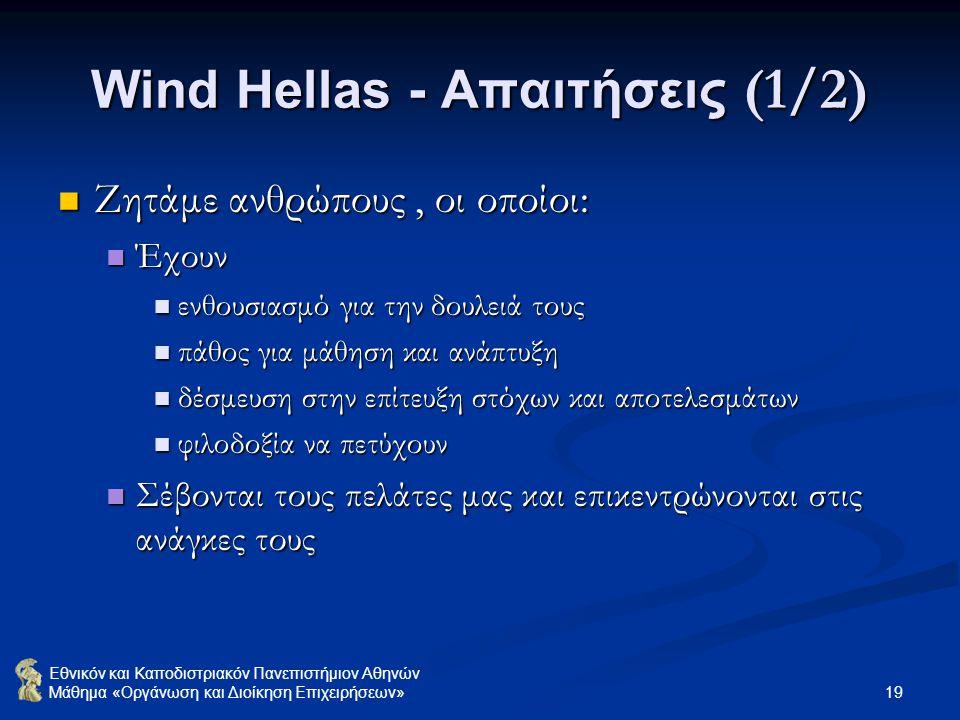Εθνικόν και Καποδιστριακόν Πανεπιστήμιον Αθηνών Μάθημα «Οργάνωση και Διοίκηση Επιχειρήσεων» 19 Wind Hellas - Απαιτήσεις (1/2) Ζητάμε ανθρώπους, οι οπο