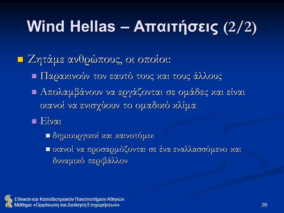 Εθνικόν και Καποδιστριακόν Πανεπιστήμιον Αθηνών Μάθημα «Οργάνωση και Διοίκηση Επιχειρήσεων» 20 Wind Hellas – Απαιτήσεις (2/2) Ζητάμε ανθρώπους, οι οπο