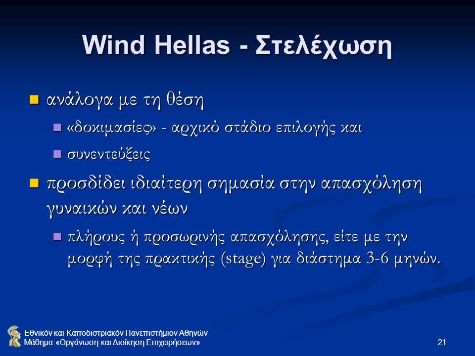 Εθνικόν και Καποδιστριακόν Πανεπιστήμιον Αθηνών Μάθημα «Οργάνωση και Διοίκηση Επιχειρήσεων» 21 Wind Hellas - Στελέχωση ανάλογα με τη θέση ανάλογα με τ