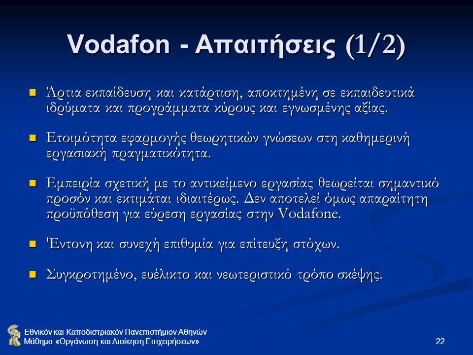 Εθνικόν και Καποδιστριακόν Πανεπιστήμιον Αθηνών Μάθημα «Οργάνωση και Διοίκηση Επιχειρήσεων» 22 Vodafon - Απαιτήσεις (1/2) Άρτια εκπαίδευση και κατάρτι