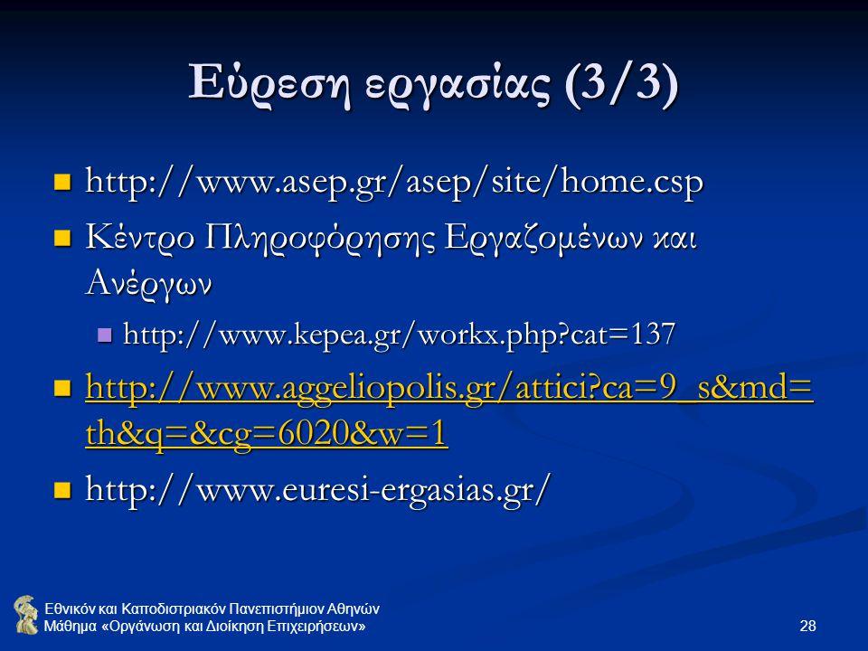 Εθνικόν και Καποδιστριακόν Πανεπιστήμιον Αθηνών Μάθημα «Οργάνωση και Διοίκηση Επιχειρήσεων» 28 Εύρεση εργασίας (3/3) http://www.asep.gr/asep/site/home