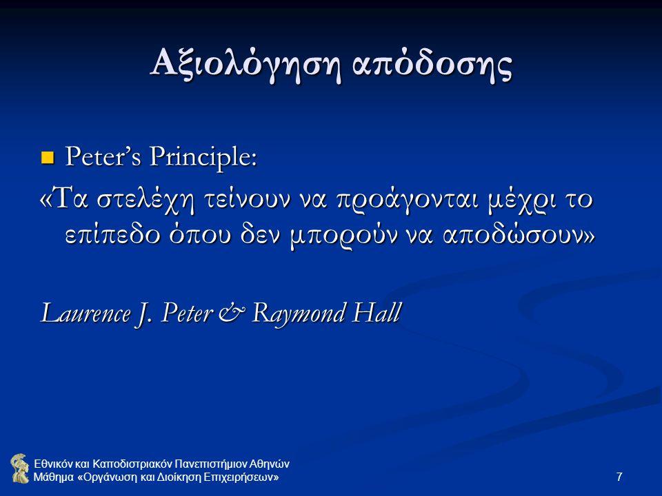 Εθνικόν και Καποδιστριακόν Πανεπιστήμιον Αθηνών Μάθημα «Οργάνωση και Διοίκηση Επιχειρήσεων» 7 Αξιολόγηση απόδοσης Peter's Principle: Peter's Principle