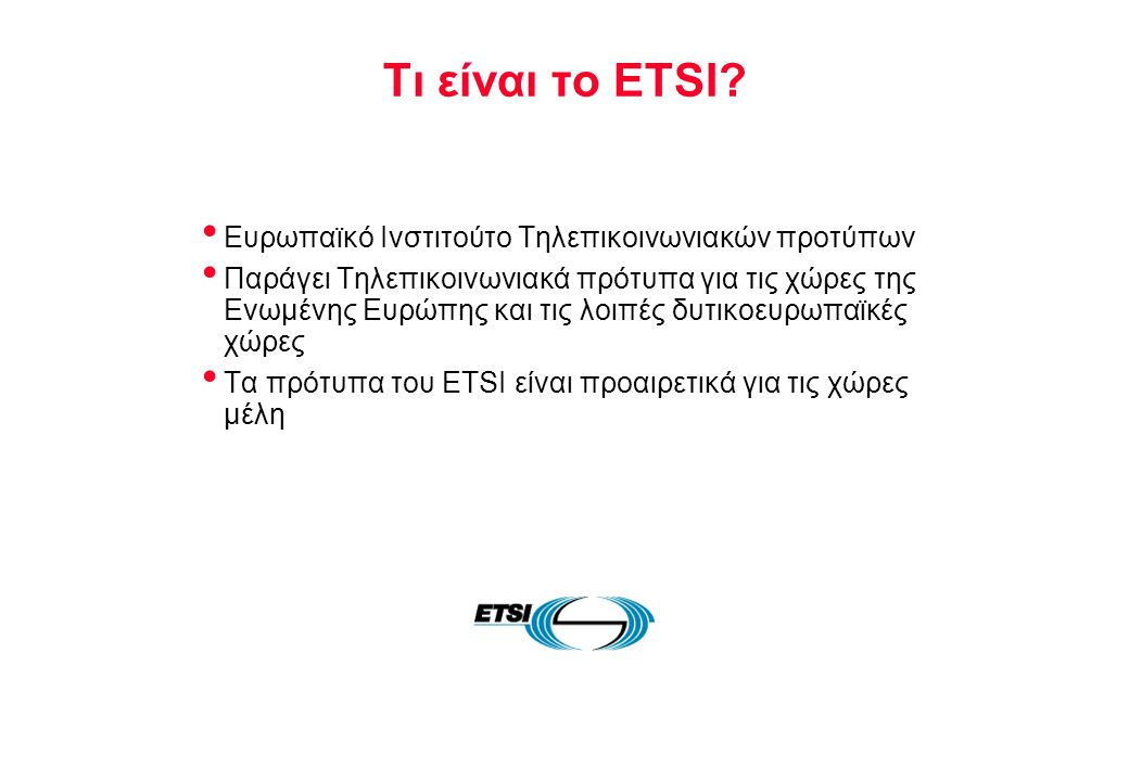 NOKIA TELECOMMUNICATIONS Τι είναι το ETSI.