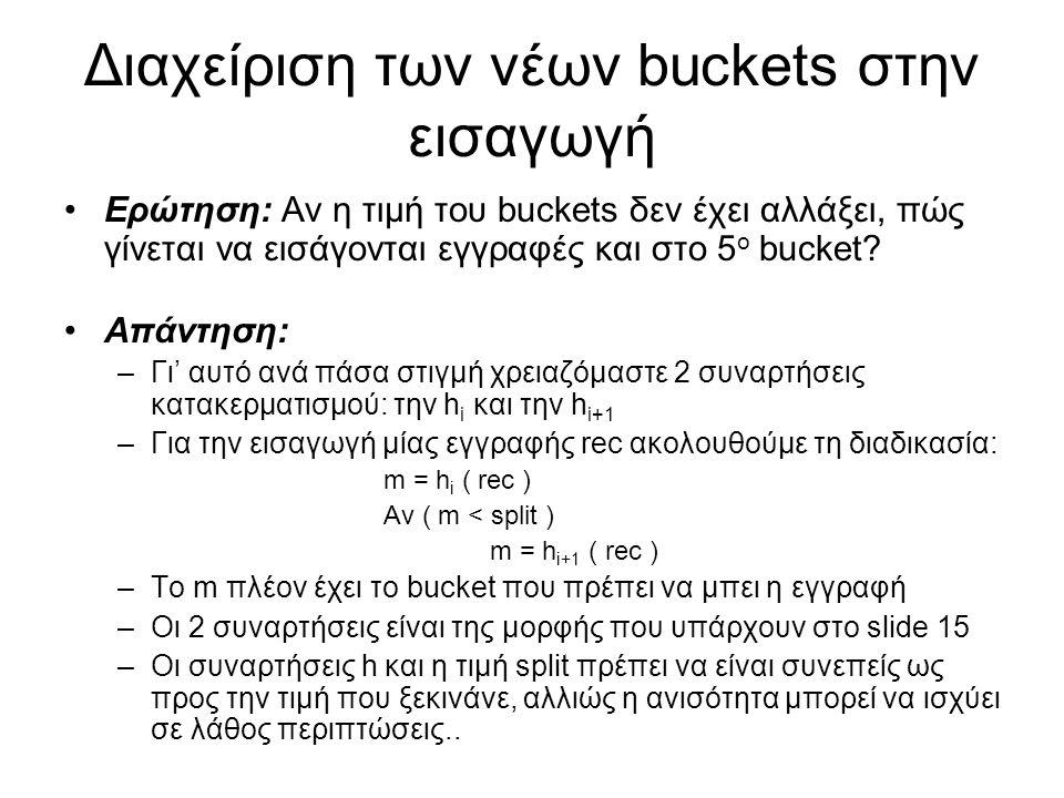 Διαχείριση των νέων buckets στην εισαγωγή Ερώτηση: Αν η τιμή του buckets δεν έχει αλλάξει, πώς γίνεται να εισάγονται εγγραφές και στο 5 ο bucket? Απάν