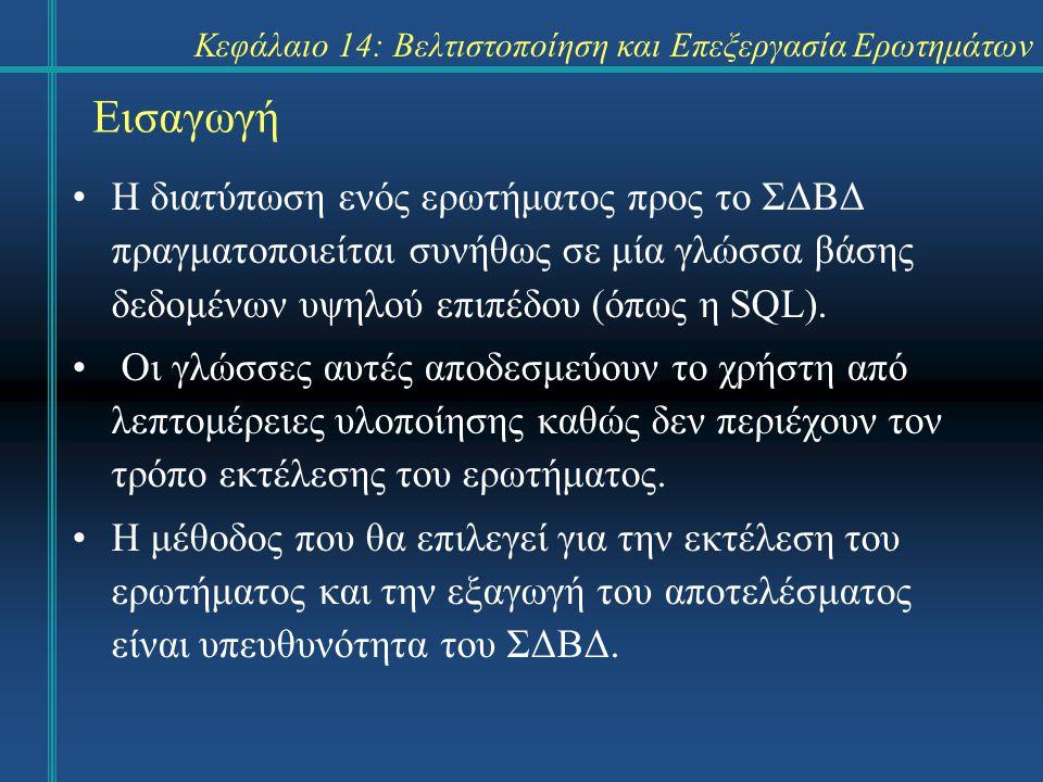 Κεφάλαιο 14: Βελτιστοποίηση και Επεξεργασία Ερωτημάτων Εισαγωγή Η διατύπωση ενός ερωτήματος προς το ΣΔΒΔ πραγματοποιείται συνήθως σε μία γλώσσα βάσης