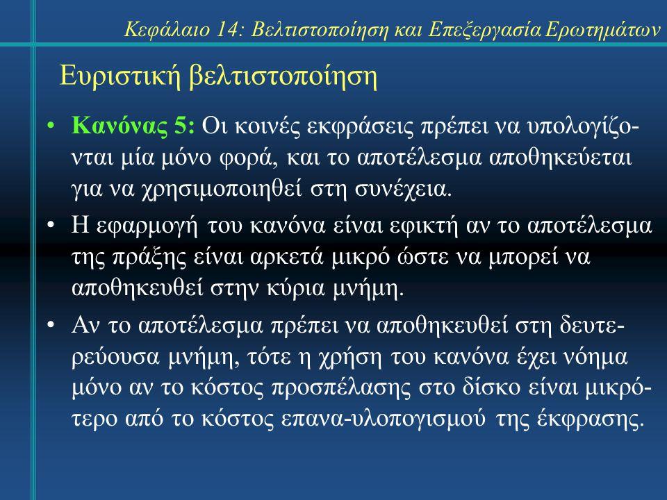 Κεφάλαιο 14: Βελτιστοποίηση και Επεξεργασία Ερωτημάτων Ευριστική βελτιστοποίηση Κανόνας 5: Οι κοινές εκφράσεις πρέπει να υπολογίζο- νται μία μόνο φορά