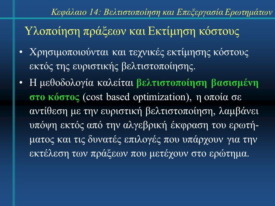 Κεφάλαιο 14: Βελτιστοποίηση και Επεξεργασία Ερωτημάτων Υλοποίηση πράξεων και Εκτίμηση κόστους Χρησιμοποιούνται και τεχνικές εκτίμησης κόστους εκτός τη