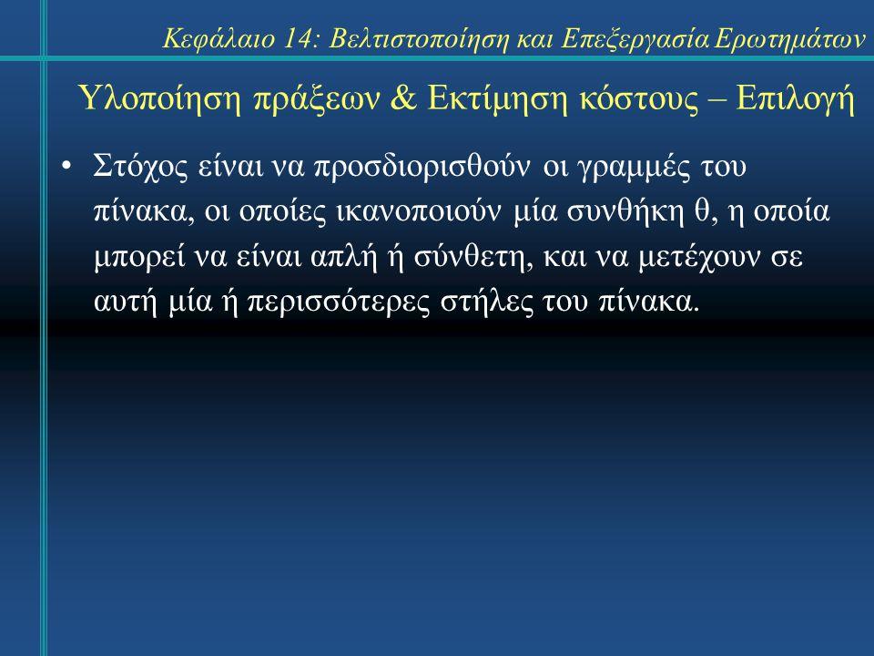 Κεφάλαιο 14: Βελτιστοποίηση και Επεξεργασία Ερωτημάτων Στόχος είναι να προσδιορισθούν οι γραμμές του πίνακα, οι οποίες ικανοποιούν μία συνθήκη θ, η οπ