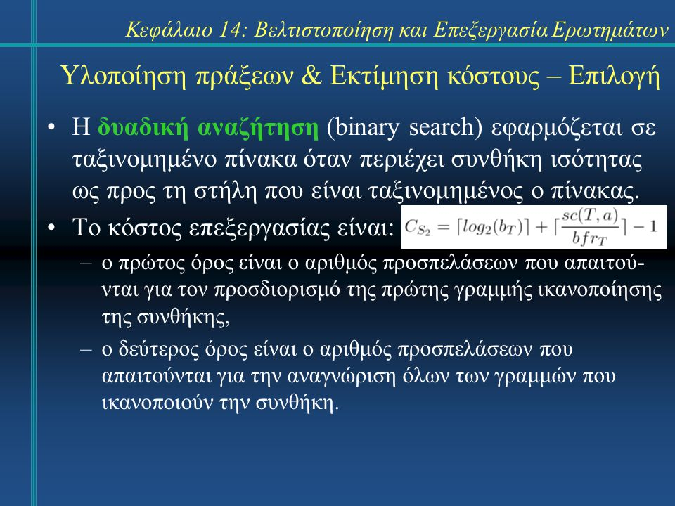 Κεφάλαιο 14: Βελτιστοποίηση και Επεξεργασία Ερωτημάτων Η δυαδική αναζήτηση (binary search) εφαρμόζεται σε ταξινομημένο πίνακα όταν περιέχει συνθήκη ισ