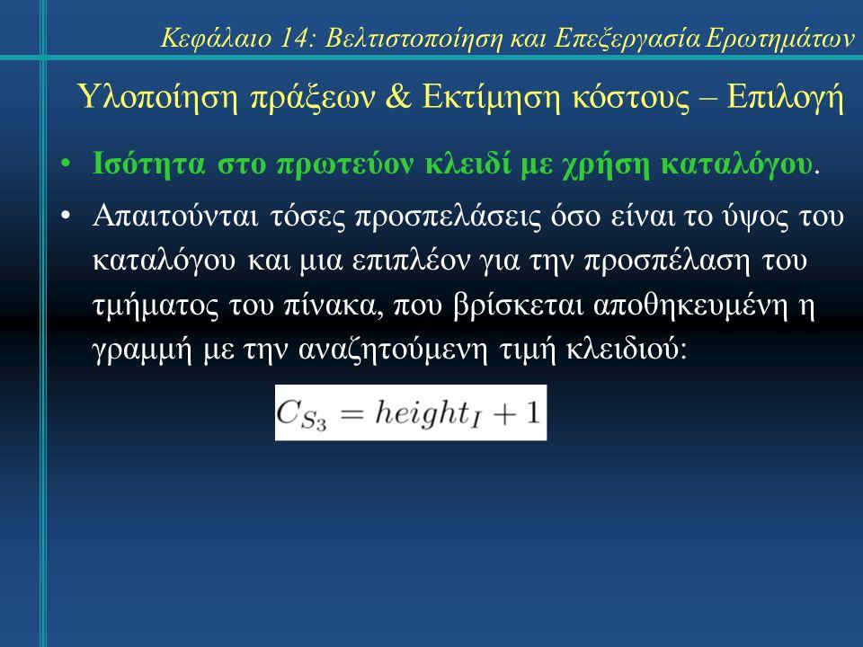 Κεφάλαιο 14: Βελτιστοποίηση και Επεξεργασία Ερωτημάτων Ισότητα στο πρωτεύον κλειδί με χρήση καταλόγου. Απαιτούνται τόσες προσπελάσεις όσο είναι το ύψο