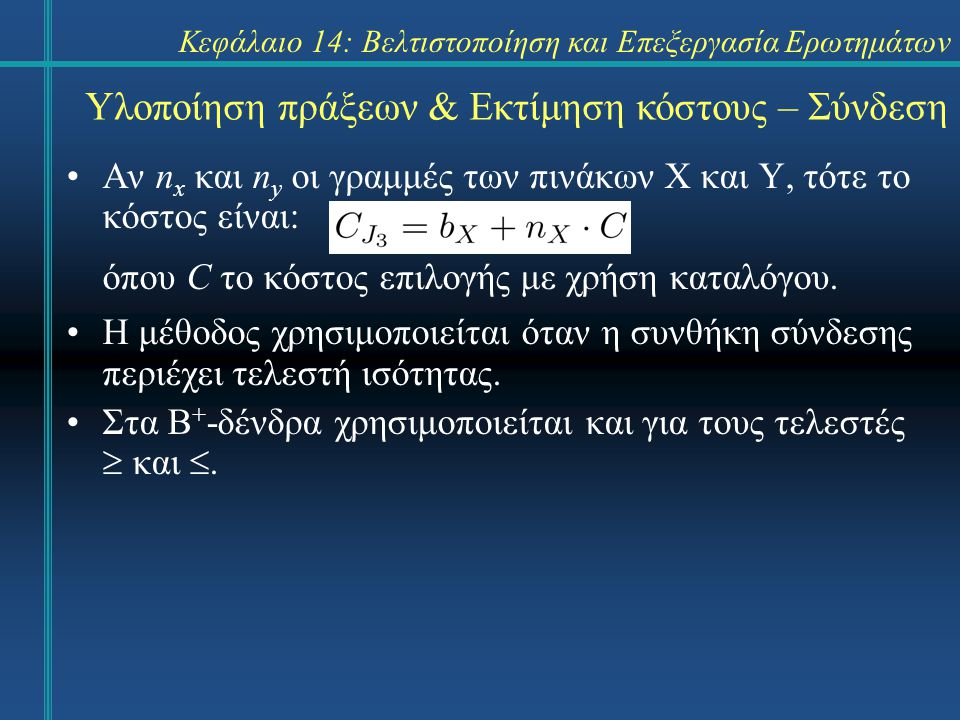 Κεφάλαιο 14: Βελτιστοποίηση και Επεξεργασία Ερωτημάτων Υλοποίηση πράξεων & Εκτίμηση κόστους – Σύνδεση Αν n x και n y οι γραμμές των πινάκων Χ και Y, τ