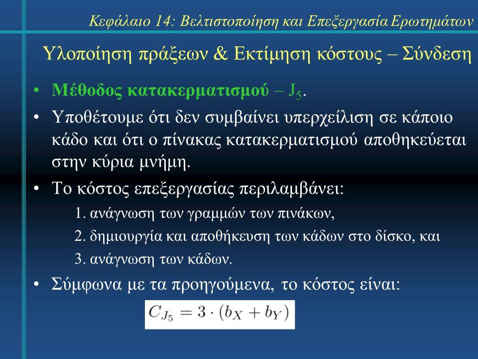 Κεφάλαιο 14: Βελτιστοποίηση και Επεξεργασία Ερωτημάτων Υλοποίηση πράξεων & Εκτίμηση κόστους – Σύνδεση Μέθοδος κατακερματισμού – J 5. Υποθέτουμε ότι δε