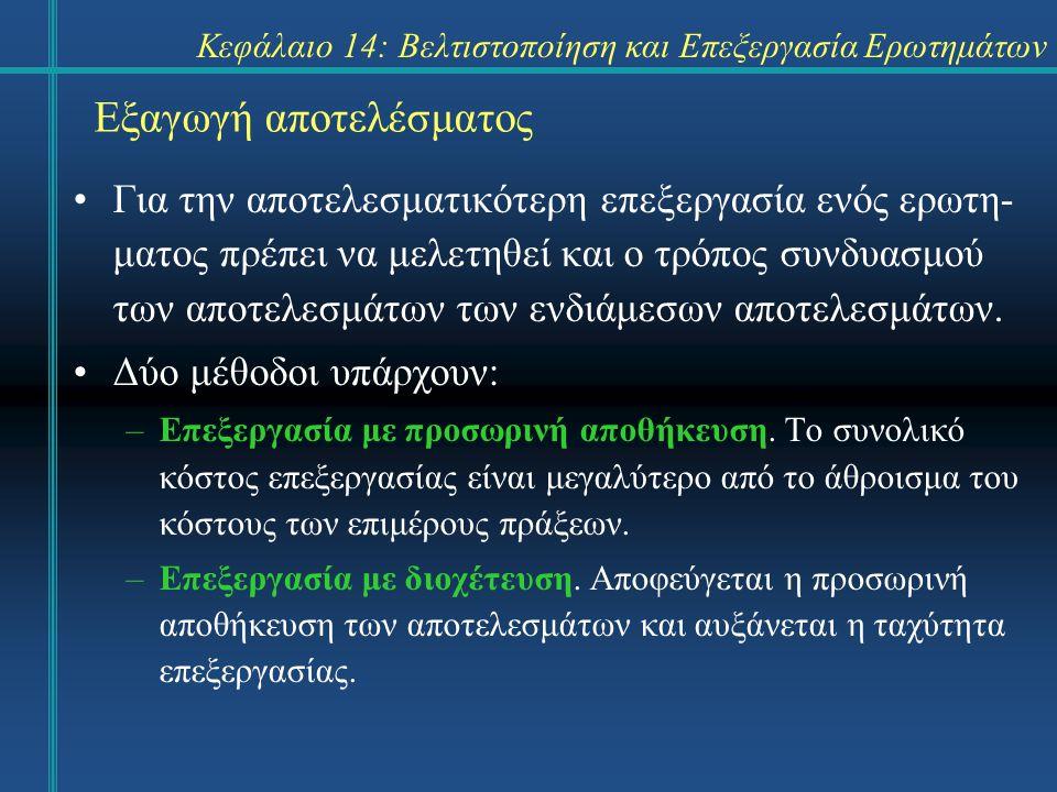Κεφάλαιο 14: Βελτιστοποίηση και Επεξεργασία Ερωτημάτων Εξαγωγή αποτελέσματος Για την αποτελεσματικότερη επεξεργασία ενός ερωτη- ματος πρέπει να μελετη