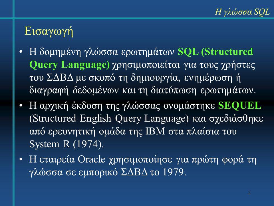 53 Γλώσσα Χειρισμού Δεδομένων – Συναθροιστικές Συναρτήσεις Η SQL υποστηρίζει τις ακόλουθες συναρτήσεις: ―ΜΙΝ για την εύρεση της ελάχιστης τιμής μίας στήλης, ―MAX για την εύρεση της μέγιστης τιμής μίας στήλης, ―AVG για τον υπολογισμό της μέσης τιμής μίας στήλης, ―SUM για τον υπολογισμό του αθροίσματος των τιμών μίας στήλης, ―COUNT για τη μέτρηση του αριθμού των γραμμών.