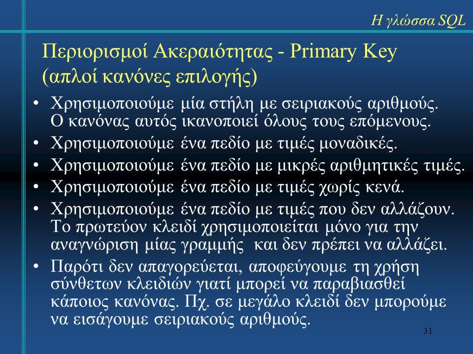 31 Περιορισμοί Ακεραιότητας - Primary Key (απλοί κανόνες επιλογής) Χρησιμοποιούμε μία στήλη με σειριακούς αριθμούς. Ο κανόνας αυτός ικανοποιεί όλους τ