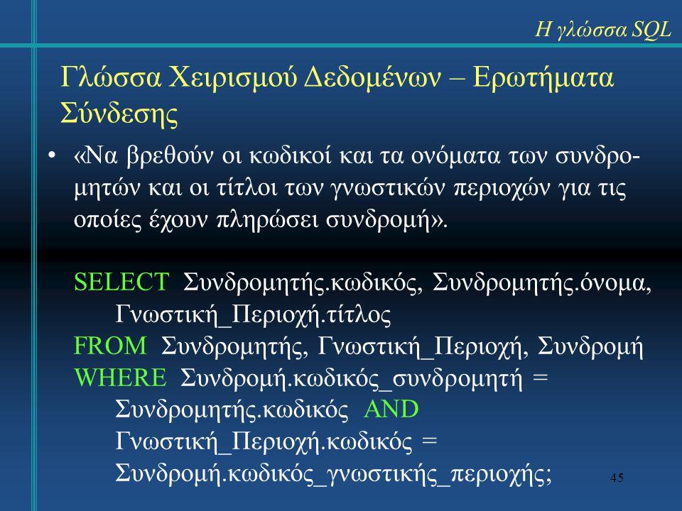 45 Γλώσσα Χειρισμού Δεδομένων – Ερωτήματα Σύνδεσης «Να βρεθούν οι κωδικοί και τα ονόματα των συνδρο- μητών και οι τίτλοι των γνωστικών περιοχών για τι