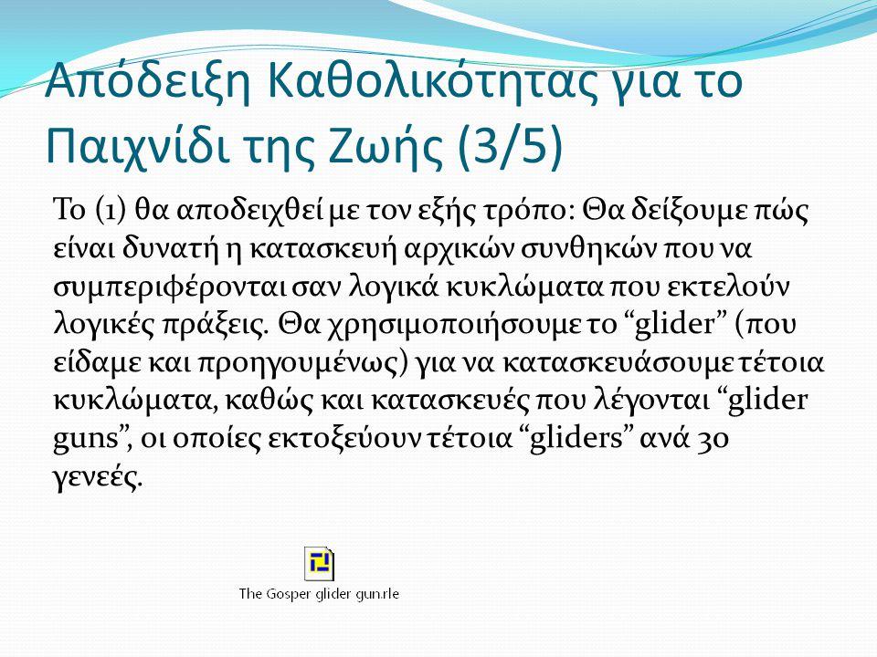 Απόδειξη Καθολικότητας για το Παιχνίδι της Ζωής (3/5) Το (1) θα αποδειχθεί με τον εξής τρόπο: Θα δείξουμε πώς είναι δυνατή η κατασκευή αρχικών συνθηκώ