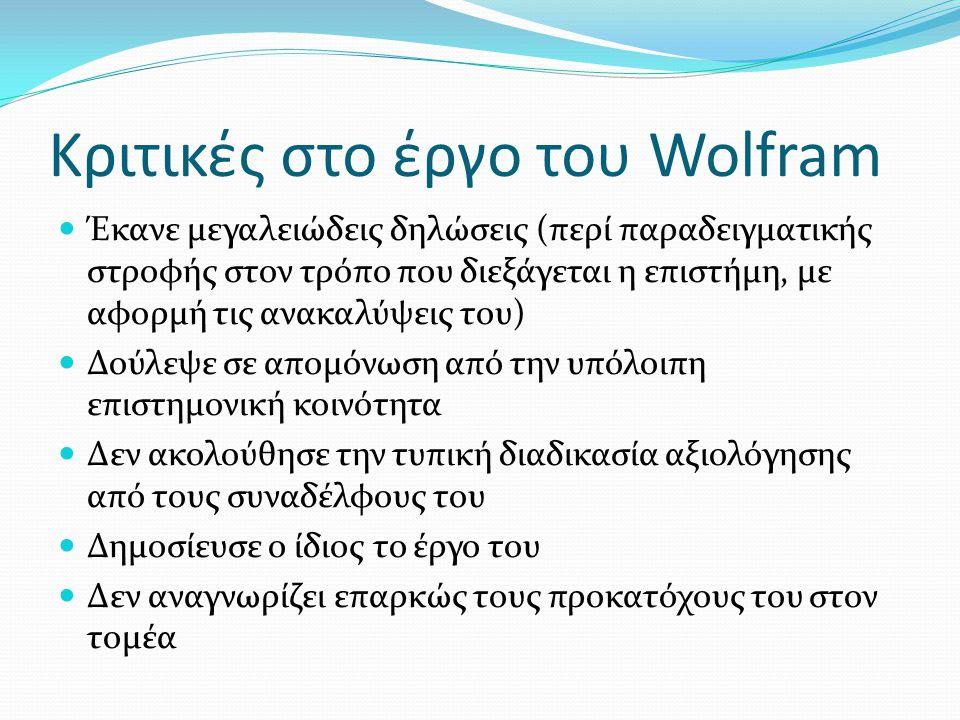 Κριτικές στο έργο του Wolfram Έκανε μεγαλειώδεις δηλώσεις (περί παραδειγματικής στροφής στον τρόπο που διεξάγεται η επιστήμη, με αφορμή τις ανακαλύψει