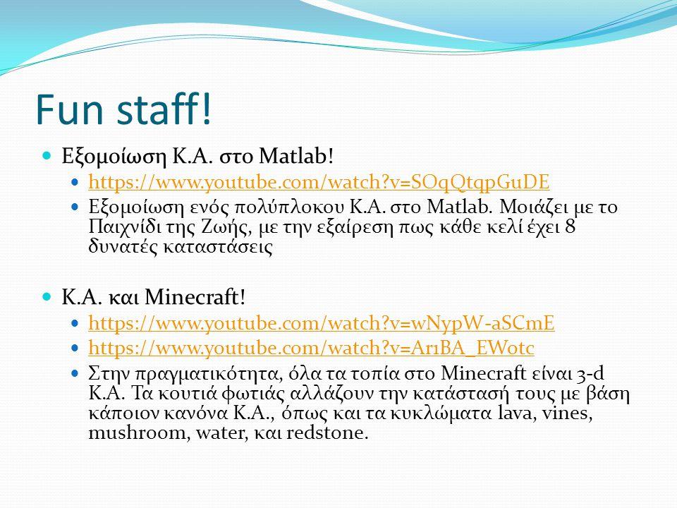 Fun staff! Εξομοίωση Κ.Α. στο Matlab! https://www.youtube.com/watch?v=SOqQtqpGuDE Εξομοίωση ενός πολύπλοκου Κ.Α. στο Matlab. Μοιάζει με το Παιχνίδι τη