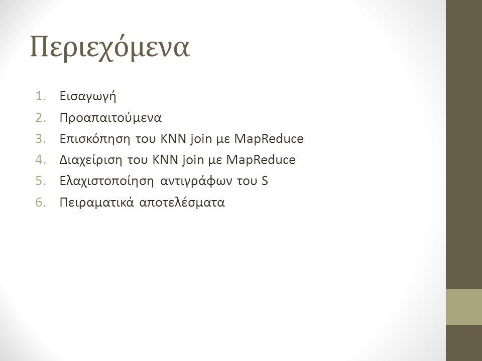Επισκόπιση του KNN join με MapReduce [1/2]