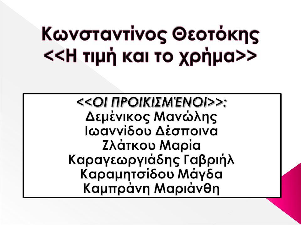 Καραγεωργιάδης Γαβριήλ