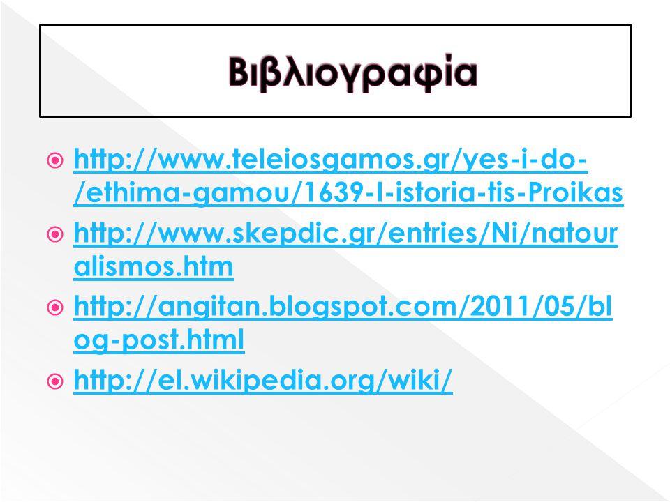 http://www.teleiosgamos.gr/yes-i-do- /ethima-gamou/1639-I-istoria-tis-Proikas http://www.teleiosgamos.gr/yes-i-do- /ethima-gamou/1639-I-istoria-tis-