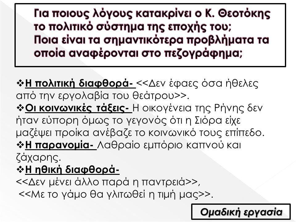Ζλάτκου Μαρία Ζλάτκου Μαρία  Κοινωνική αδικία. Διαφθορά.
