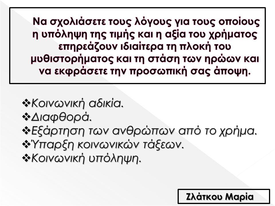 Ζλάτκου Μαρία Ζλάτκου Μαρία  Κοινωνική αδικία.  Διαφθορά.  Εξάρτηση των ανθρώπων από το χρήμα.  Ύπαρξη κοινωνικών τάξεων.  Κοινωνική υπόληψη.