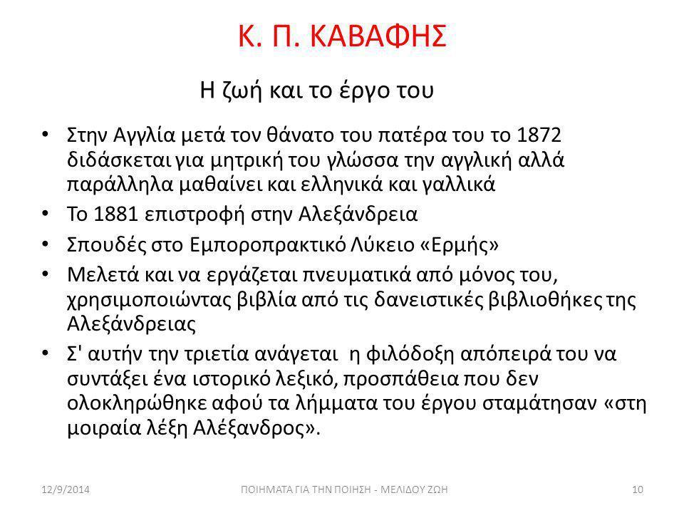 Κ. Π. ΚΑΒΑΦΗΣ Στην Αγγλία μετά τον θάνατο του πατέρα του το 1872 διδάσκεται για μητρική του γλώσσα την αγγλική αλλά παράλληλα μαθαίνει και ελληνικά κα