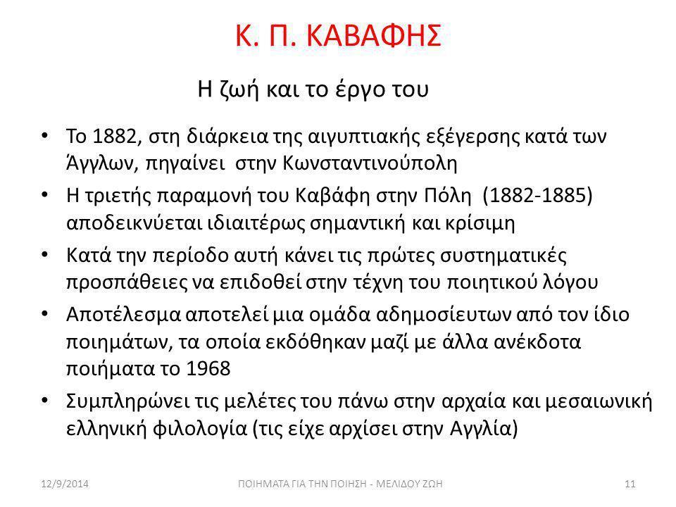 Κ. Π. ΚΑΒΑΦΗΣ Το 1882, στη διάρκεια της αιγυπτιακής εξέγερσης κατά των Άγγλων, πηγαίνει στην Κωνσταντινούπολη Η τριετής παραμονή του Καβάφη στην Πόλη