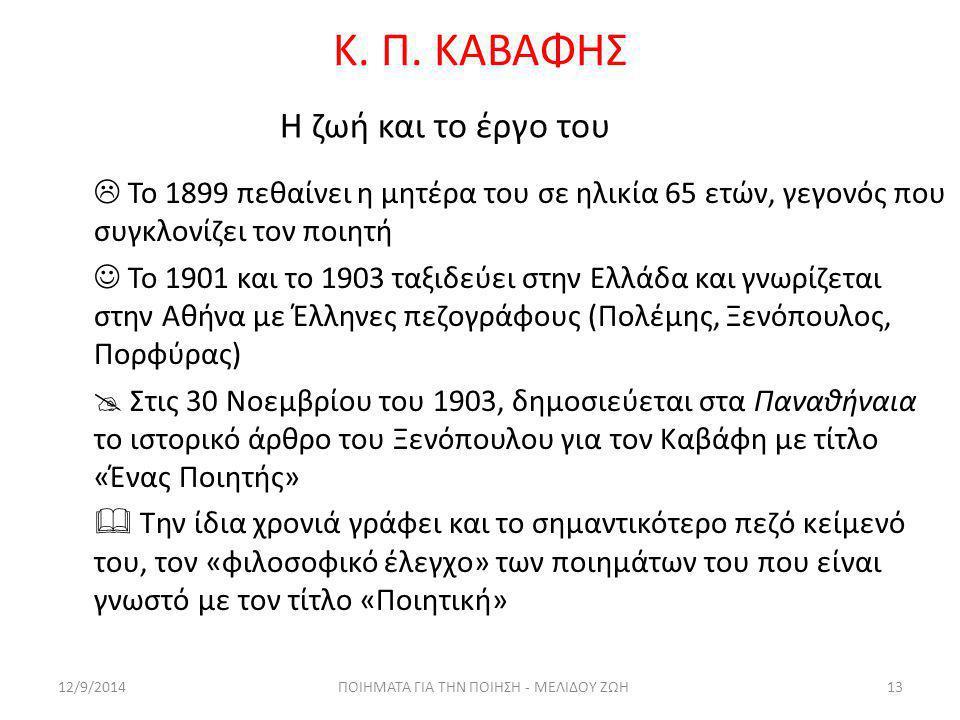 Κ. Π. ΚΑΒΑΦΗΣ  Το 1899 πεθαίνει η μητέρα του σε ηλικία 65 ετών, γεγονός που συγκλονίζει τον ποιητή Το 1901 και το 1903 ταξιδεύει στην Ελλάδα και γνωρ