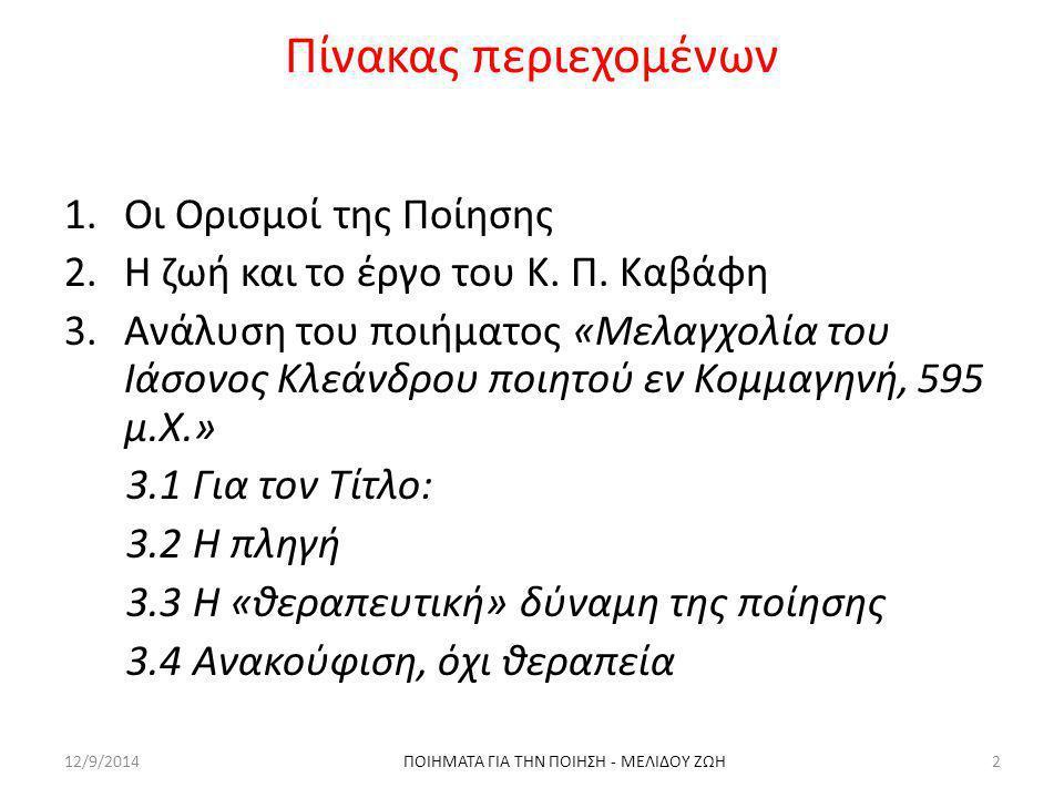 1.Οι Ορισμοί της Ποίησης 2.Η ζωή και το έργο του Κ. Π. Καβάφη 3.Ανάλυση του ποιήματος «Μελαγχολία του Ιάσονος Κλεάνδρου ποιητού εν Κομμαγηνή, 595 μ.Χ.