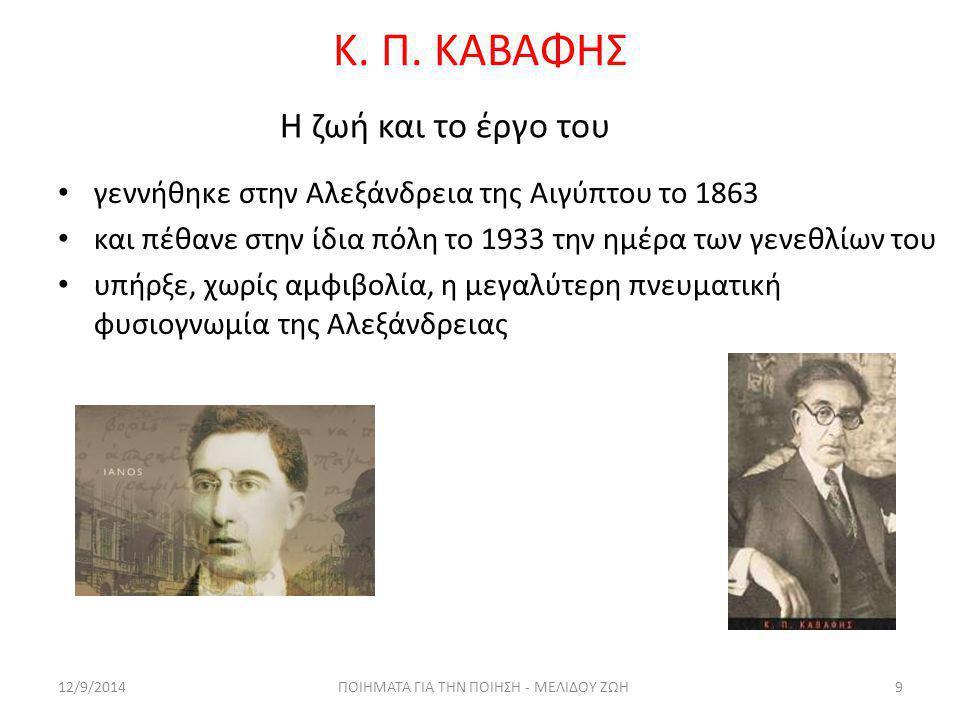 Κ. Π. ΚΑΒΑΦΗΣ γεννήθηκε στην Αλεξάνδρεια της Αιγύπτου το 1863 και πέθανε στην ίδια πόλη το 1933 την ημέρα των γενεθλίων του υπήρξε, χωρίς αμφιβολία, η