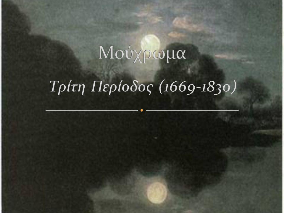 Τρίτη Περίοδος (1669-1830)