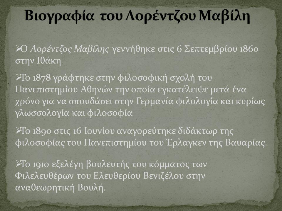  1896: Ο Μαβίλης συμμετείχε στην επανάσταση της Κρήτης, πολεμώντας μαζί με τους αντάρτες στα κρητικά βουνά.