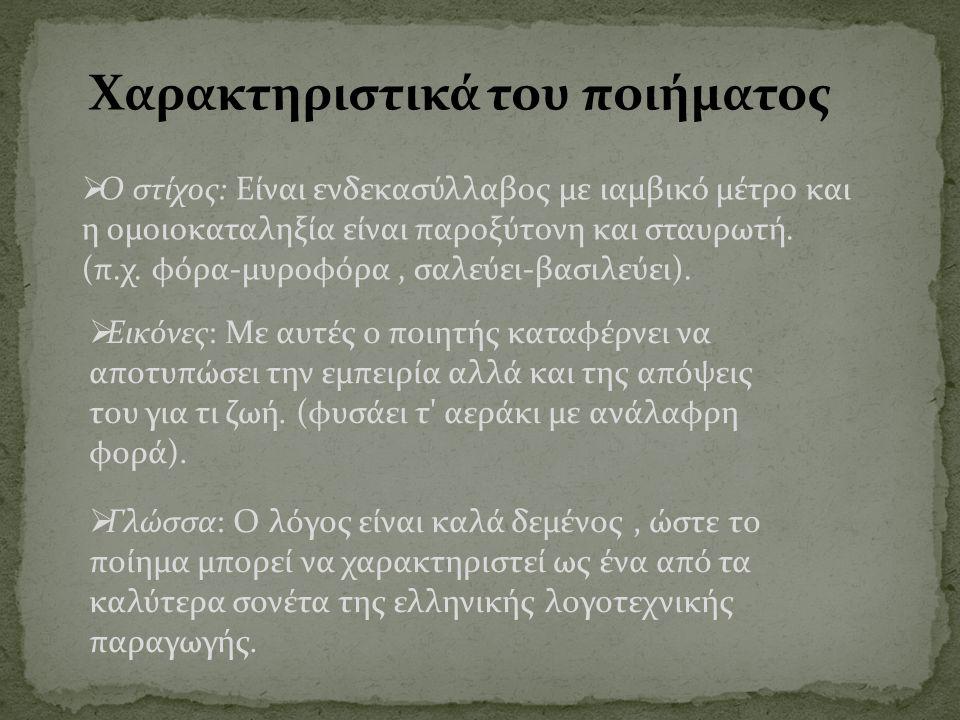  Ο στίχος: Eίναι ενδεκασύλλαβος με ιαμβικό μέτρο και η ομοιοκαταληξία είναι παροξύτονη και σταυρωτή. (π.χ. φόρα-μυροφόρα, σαλεύει-βασιλεύει). Χαρακτη